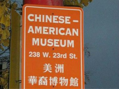 Chinese-American Museum of Chicago, Chicago
